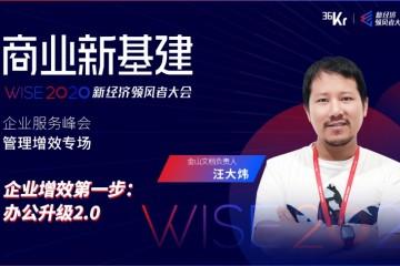 金山文档负责人汪大炜企业增效第一步工作晋级2.0|WISE2020新经济领风者大会