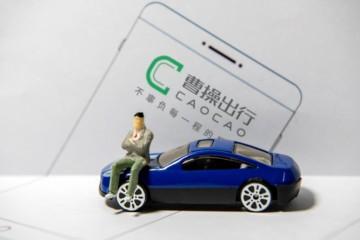 曹操出行刘金良车企做网约车是优势但不能只卖车