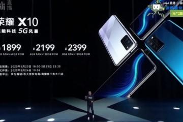 最廉价5G手机来了荣耀X10发布起价格1899元