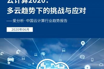 爱分析·中国云计算行业趋势报告