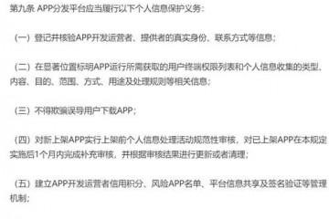 网信办工信部等制定征求意见稿APP不得因用户拒绝授权无法使用该服务