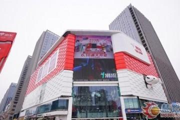 去超体逛未来京东618打卡华东首家京东电器超级体验店