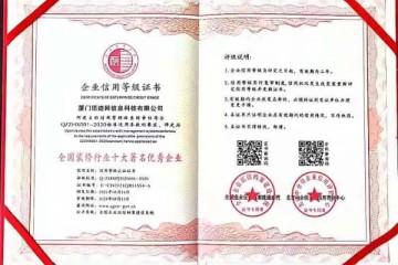 """顶迹装修网荣获""""全国装修行业十大著名优秀企业""""称号"""